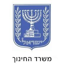 משרד החינוך