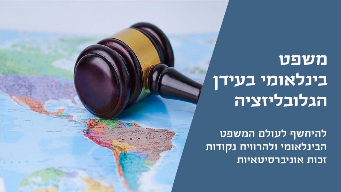 משפט בינלאומי